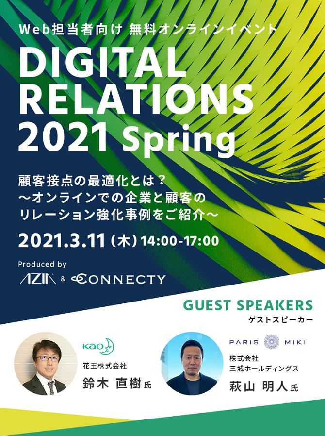 DIGITAL RELATIONS 2021 Spring