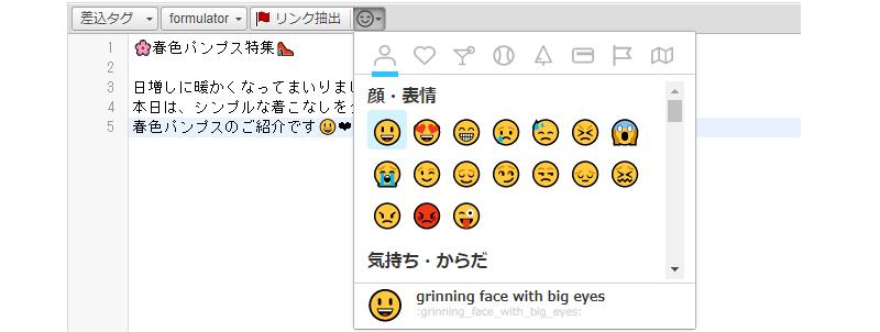 Unicode絵文字_pc