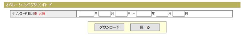 操作ログのダウンロード (PC)