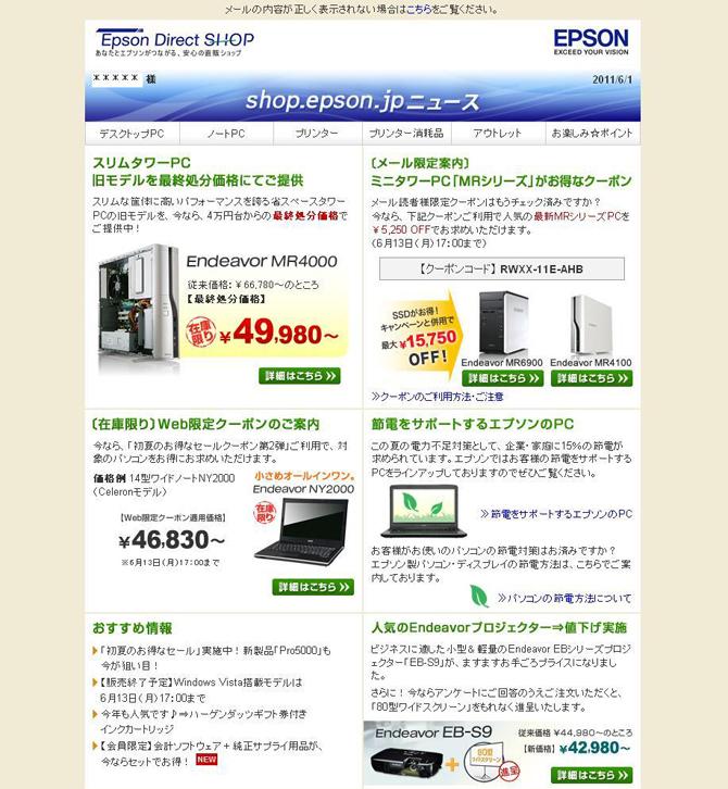 エプソンダイレクトのメルマガ「shop.epson.jpニュース」