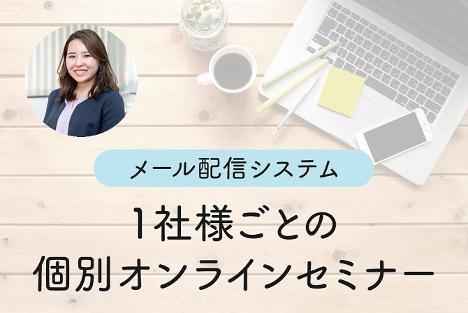 メール配信システム製品紹介セミナー