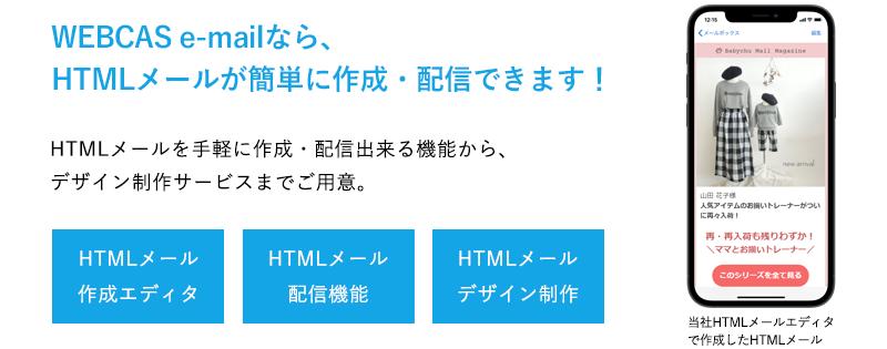 HTMLメールの作成・配信_pc