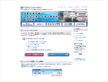 クオリティコミュニケーションサイト