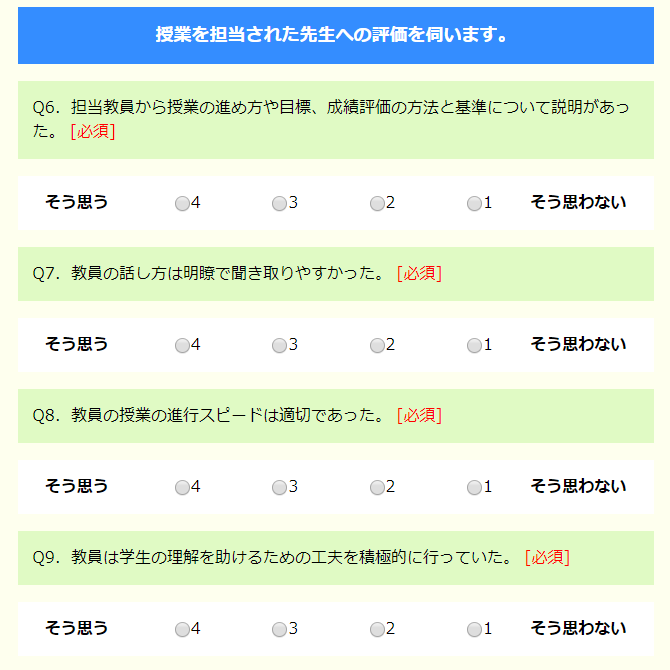 WEBCASで作成している「授業評価アンケート」の一部。