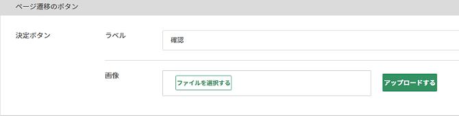 入力フォームの決定ボタン表記の設定