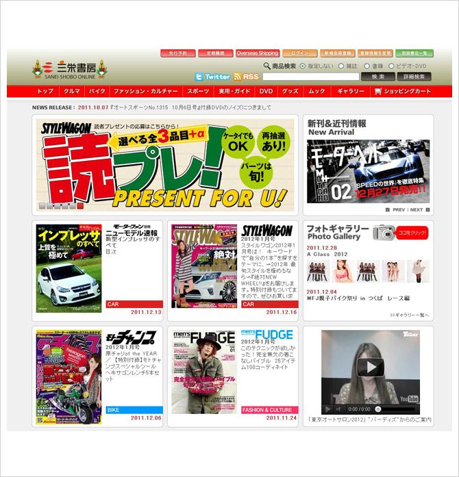 三栄書房Webサイト http://www.sun-a.com/