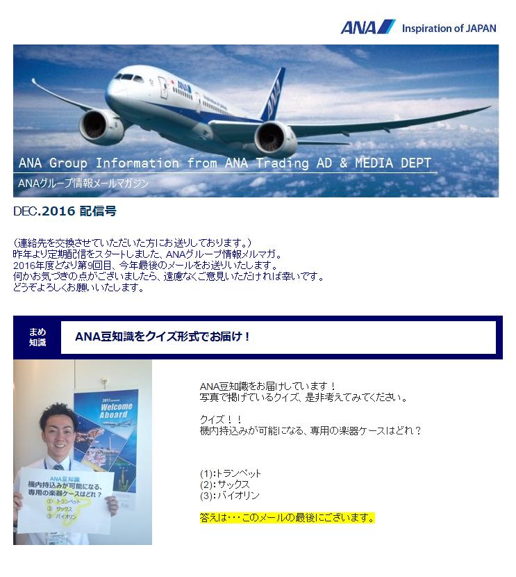 全日空商事様_営業担当別メルマガ02