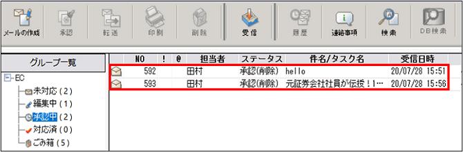 メール一括対応(2) W670