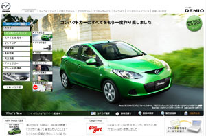マツダ デミオWEBサイト http://www.demio.mazda.co.jp/