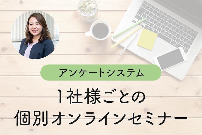 アンケートシステム製品紹介セミナー