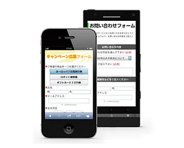スマートフォン向けフォームデザイン最適化ツール「SFO for WEBCAS」