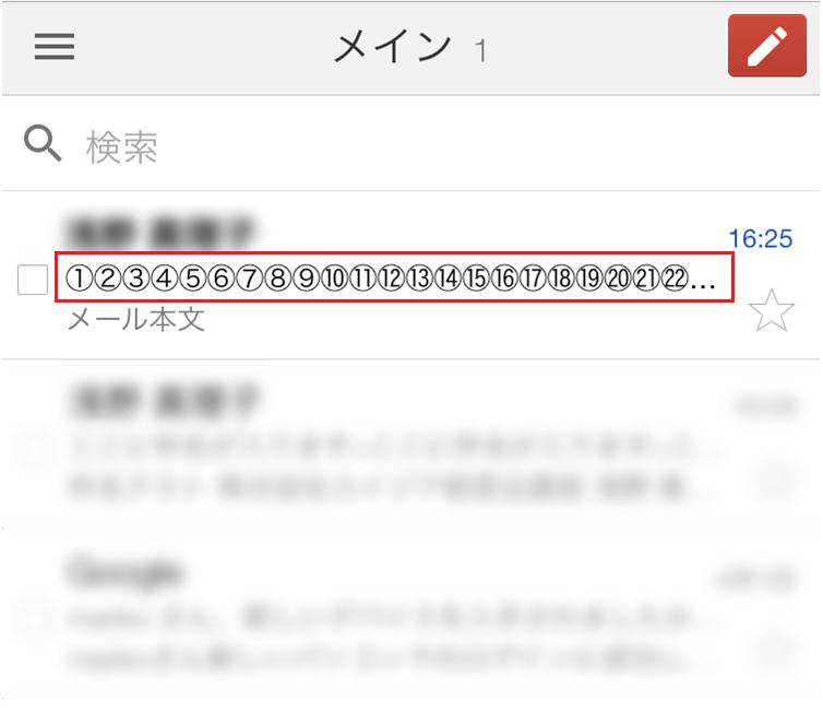 件名は20文字前後まで表示される