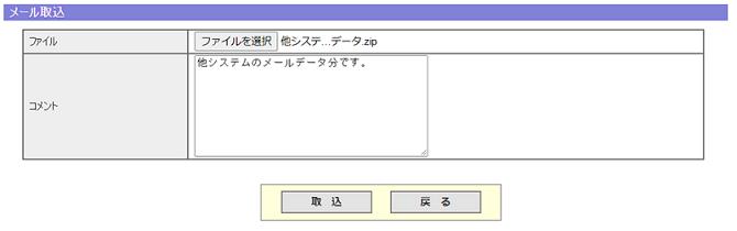 メールインポート_sp