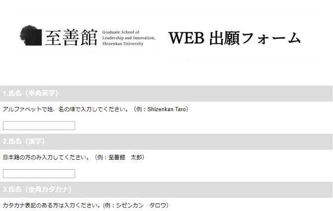 WEBCAS formulatorで作成しているWeb出願フォーム(日本語版)
