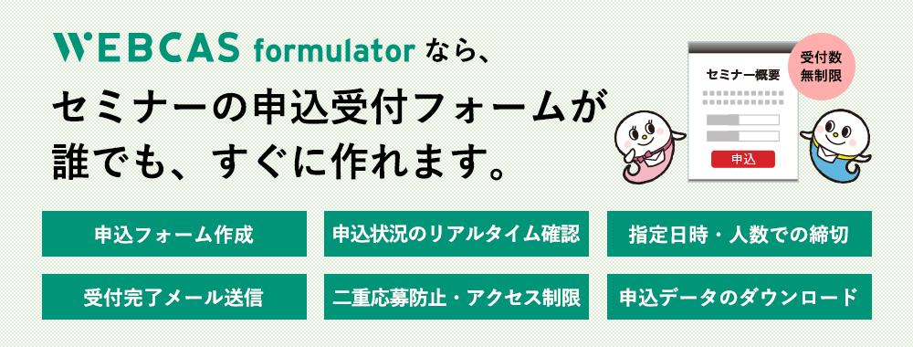 セミナー受付管理システムWEBCAS formulator
