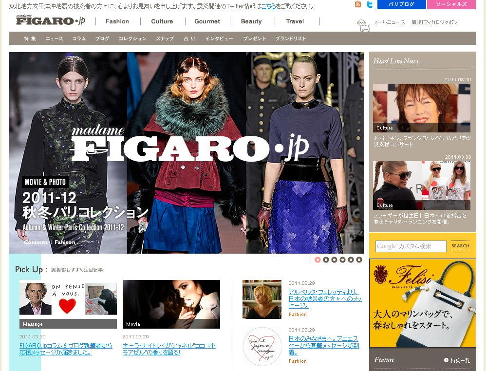 Webオリジナル記事満載の 「madame FIGARO.jp」