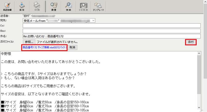 添付ファイル送受信 W670