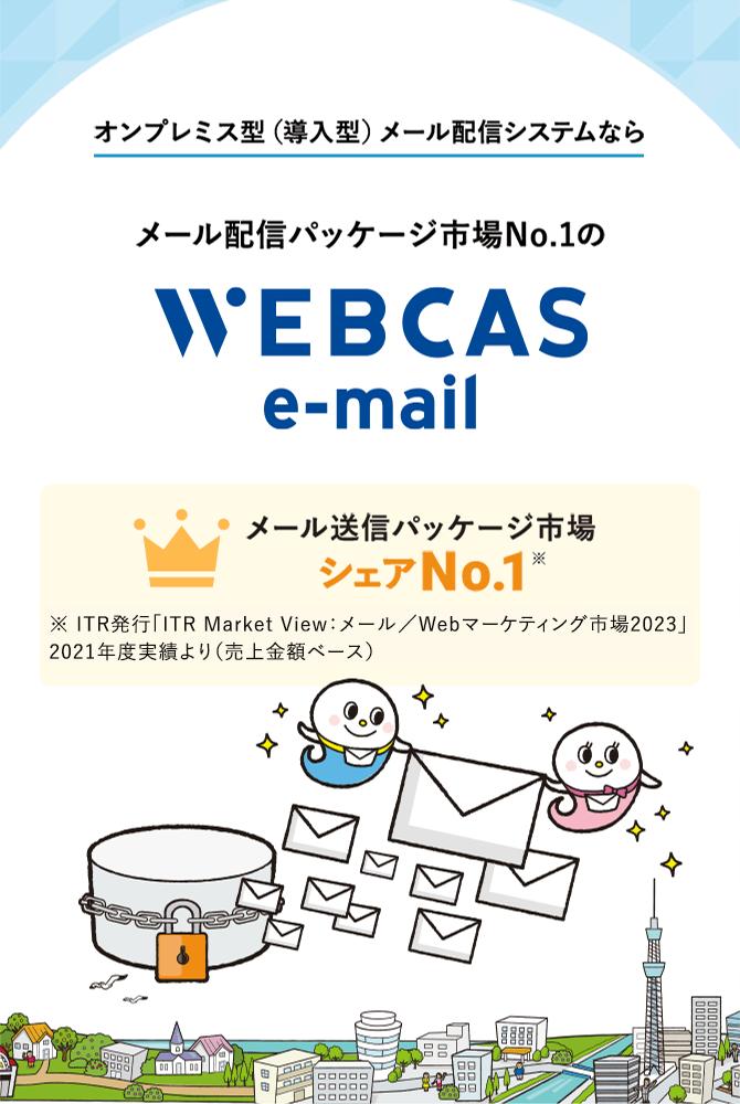 オンプレミス版メール配信