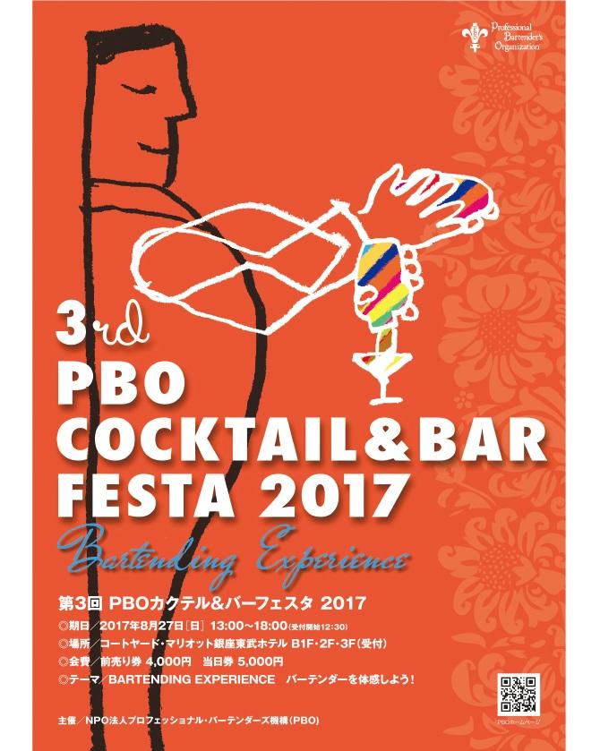 洋酒やカクテルの試飲やバーテンダー体験ができる参加型イベント「PBOカクテル&バーフェスタ2017」