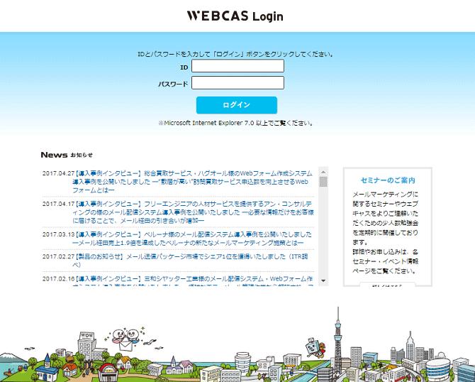 WEBCASログイン画面。貴社専用のIDとパスワードでログインします。
