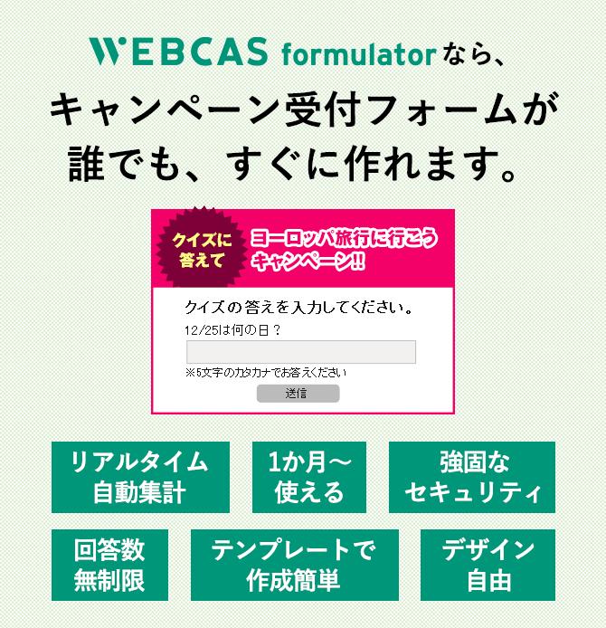キャンペーン受付システムWEBCAS formulator