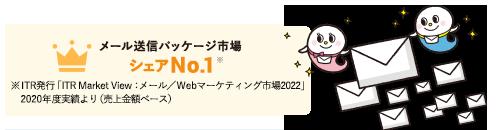 メール送信パッケージ市場シェアNo.1