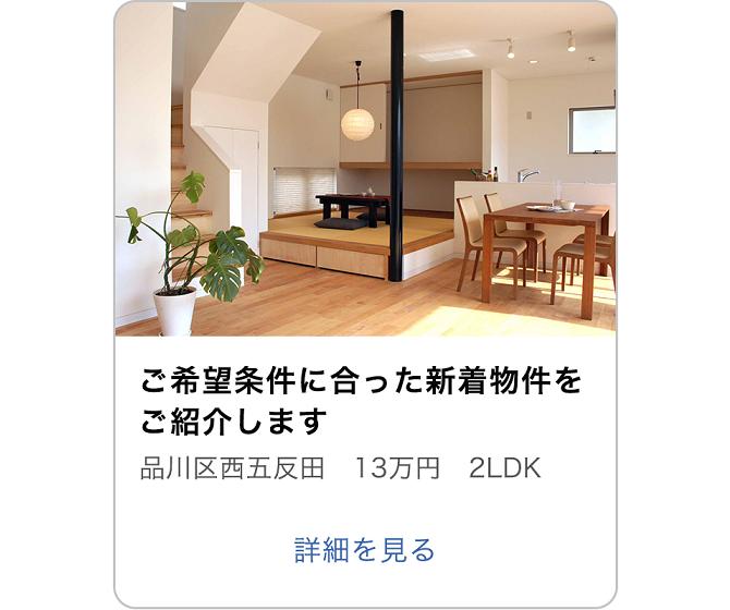 LINE配信例_不動産会社