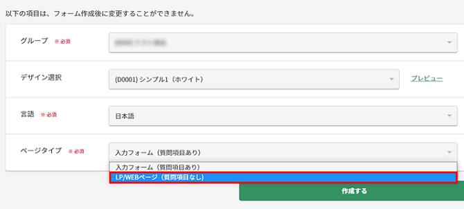 表示のみWebページは「入力項目なし」タイプにチェックを入れると作成できる