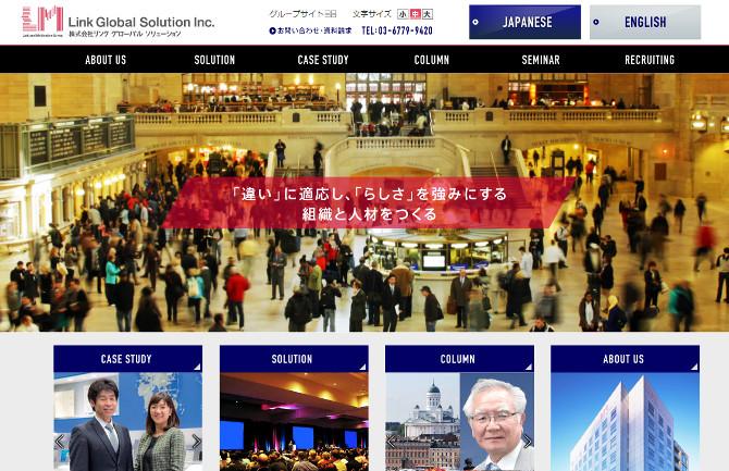 海外拠点を持つ日本企業のグローバルな組織開発、人材開発を支援