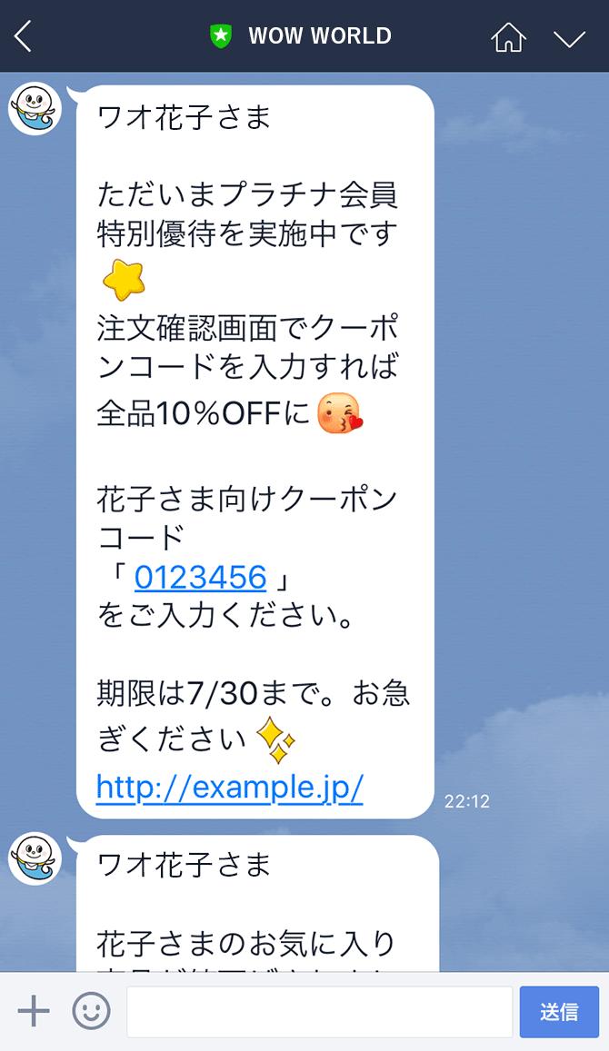 WEBCAS taLk セグメント一斉配信イメージ