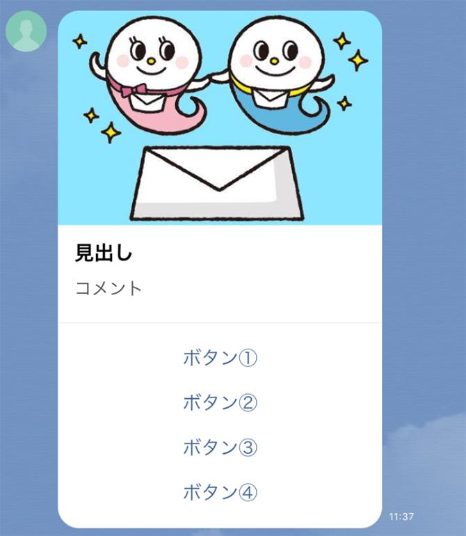 メッセージ内のリンク先ボタンの複数表示