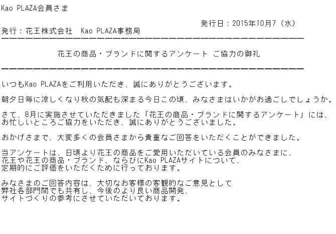 kaoplazaお礼メール
