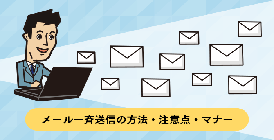 メールを一斉送信する方法・注意点・マナーを徹底解説!配信トラブル解決法