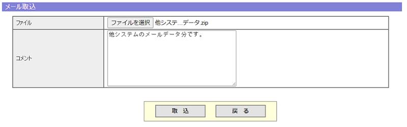 メールインポート_pc