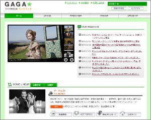 報道関係者向け会員サイト「ギャガプレスキット」