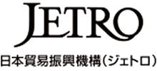 独立行政法人日本貿易振興機構(JETRO)