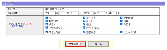 集計結果CSV出力_sp