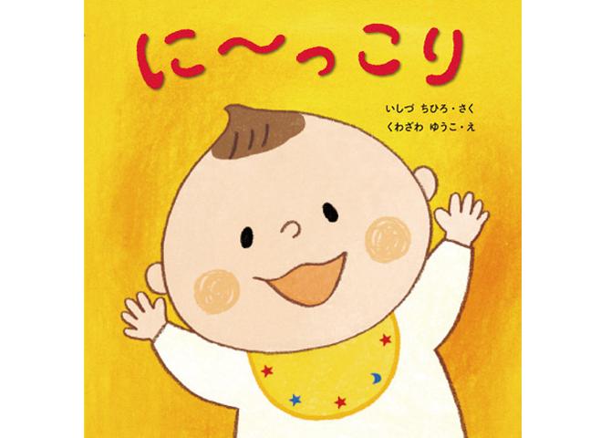 親子で一緒に「に~っこり」できる幸せあふれる絵本