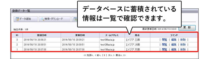 データベースに蓄積されている情報は一覧で確認できます。