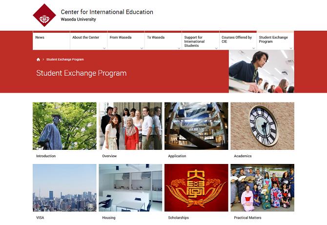 海外留学生向けに公開している、交換留学プログラムのWebページ