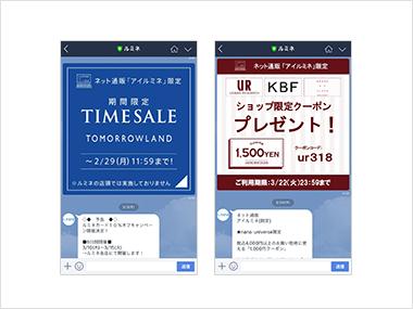 「WEBCAS taLk」で配信したLINEメッセージ例