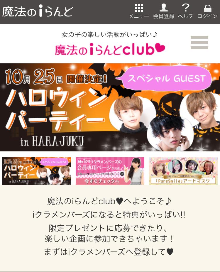 「魔法のiらんど club♥」TOPページ(スマートフォン版)