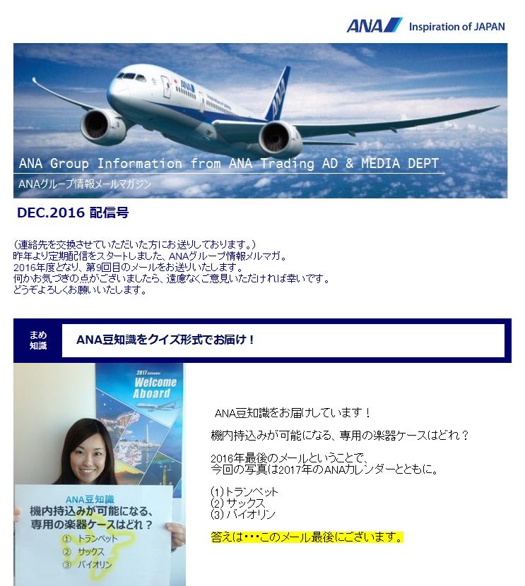 全日空商事様_営業担当別メルマガ01