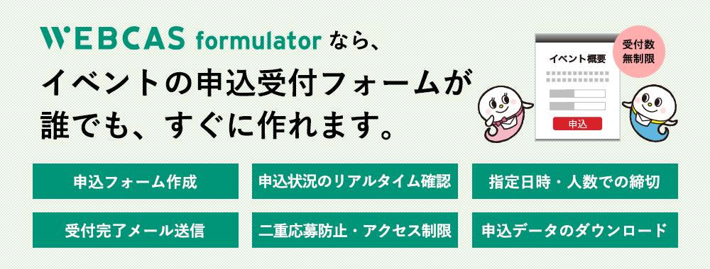 イベント受付管理システムWEBCAS formulator