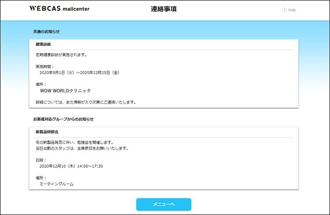 連絡事項表示_sp