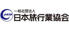 一般社団法人日本旅行業協会