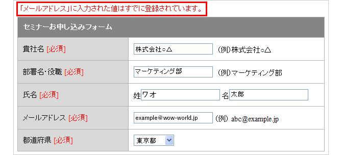 メールアドレス重複登録があった場合のエラーメッセージ
