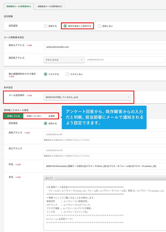 「Webフォーム登録受付お知らせメール」のメールアドレス振り分け先登録画面