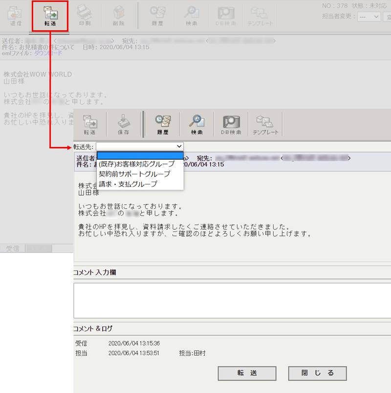 メール転送(PC)