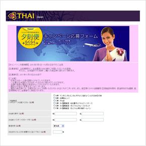 タイ国際航空様